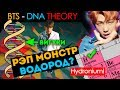 СВЯЗЬ ВИГУКОВ! BTS - DNA THEORY/ТЕОРИЯ | KPOP ARI RANG