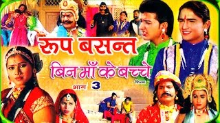 Roop Basant - रूप बसंत Part - 3 Superhit Dehati Kissa 2017 | Swami Adhar Chaitanya | RathorCassette