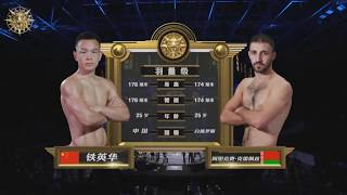 10.12 Tie Yinghua's first cross-border MMA KO opponent