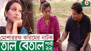 Bangla Comedy Natok   Tal Betal   EP 22   Mosharraf Karim, Hillol, Jenny, Mim