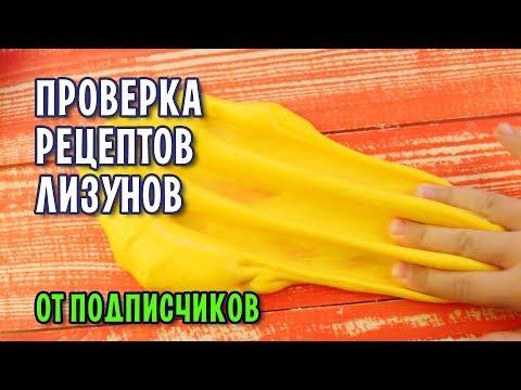 Как сделать ЛИЗУНА своими руками / Проверка рецептов лизунов от подписчиков. Часть 5