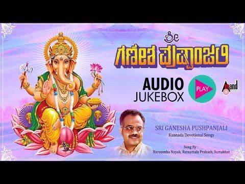 Sri Ganesha Pupshpanjali   Kannada Devotional Juke Box   Sung By: Narasimha Naik   Kannada
