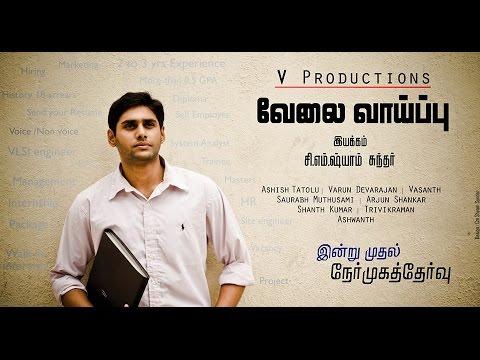 Velai Vaaipu Tamil Short Film