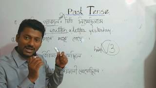 practice class # 5. past tense is very easy. Bangla.