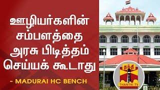 No salary cut for govt. staff who went on strike - Madurai HC Bench | Thanthi TV
