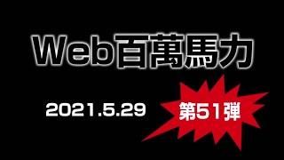 Web 百萬馬力Live サロペッツGOLD 20210529