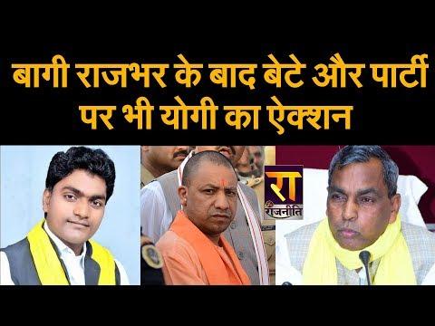 Om Prakash Rajbhar के बाद बेटे पर भी CM Yogi का ऐक्शन, यूपी सरकार की कमेटियों से हुए बर्खास्त