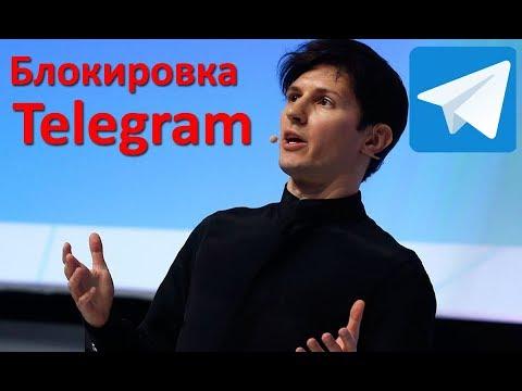 Блокировка telegram. Настоящие причины цифрового противостояния.