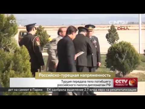 тело погибшего пилота су-24 доставили …Белье целом оцениваю