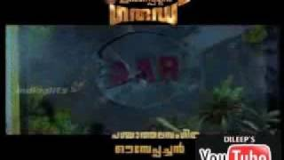 DILEEP : INSPECTOR GARUD - TRAILER