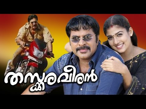 Thaskaraveeran Full Length Malayalam Movie video