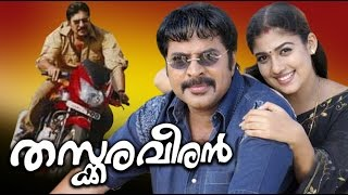 Watch Full Length Malayalam Movie Thaskaraveeran (2005), Starring: Innocent, Rajan P. Dev, Salim Kumar, Mammootty, Nayantara and Madhu.