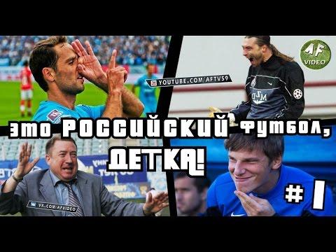 2014 г чемпионат россии обзор матча