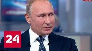 """Владимир Путин объяснил причины """"непотопляемости"""" Мутко - Россия 24"""