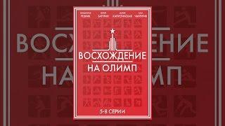 Восхождение на Олимп - 5-8 Серия