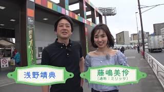 『浅野靖典の旅うま!』川崎競馬場