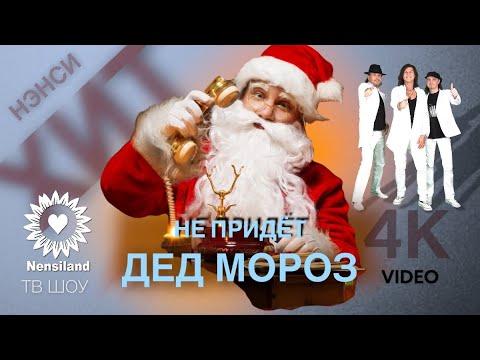 Нэнси - Новогодняя (Дед Мороз Не Придет)