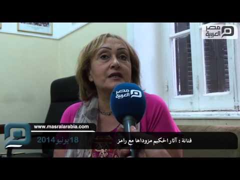مصر العربية   فنانة : آثار الحكيم مزوداها مع رامز