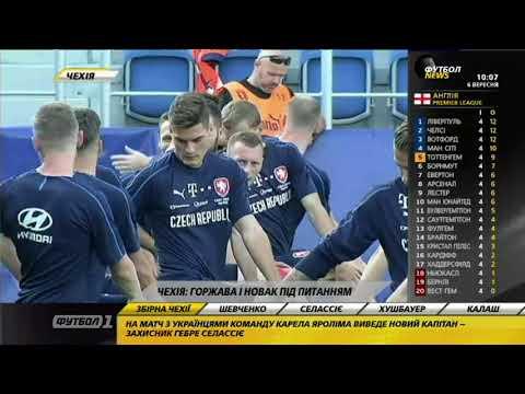 Футбол NEWS от 06.09.2018 (10:00) | Сборная Украины готовится к матчу против команды Чехии