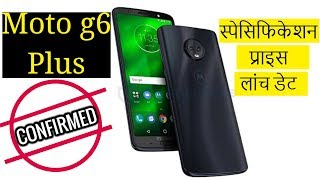 Moto G6 Plus Launch date, Price & Specifications l Hindi