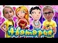 Мама в АВАТАРИИ! Дети Все ИСПОРТИЛИ? #1 мультик игра Аватария в реальной жизни на Мы играем