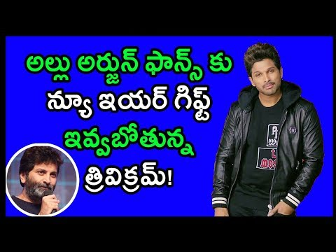 Trivikram Surprise New Year Gift For Allu Arjun Fans | Allu Arjun Upcoming Movie Updates | Telugu