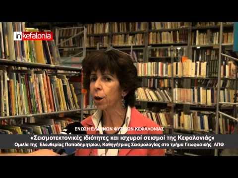 Δήλωση της Καθηγήτριας του ΑΠΘ Ε. Παπαδημητρίου