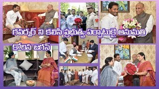 YS Jagan meets Governor,  seeks consent to form government   AP Assembly dissolved by Governor 
