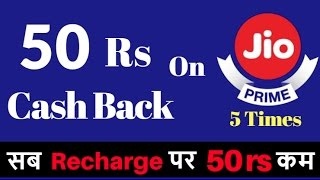 Get 50rs CashBack on Jio Prime Membership Plans(5 times) - Jio Money Offer - Reliance Jio 4g