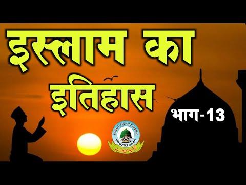 Tarikh-E-Islam Part 1320