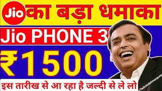 Jio phone 3 इस दिन से मिलेगा | Jio Phone 3 Launch Date , Jio Phone 3 Price , Jio Phone 3 Specificati