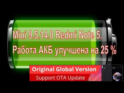 Miui 9.5.14.0  Redmi Note 5.  Прошивка для Индии улучшила Pабота АКБ на 25 %
