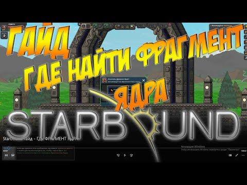 Starbound Гайд - ГДЕ НАЙТИ ФРАГМЕНТ ЯДРА