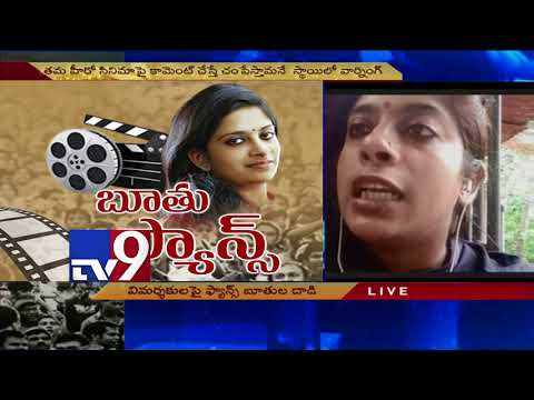 Tollywood Heroes do not raise voice against fan trolling - TV9