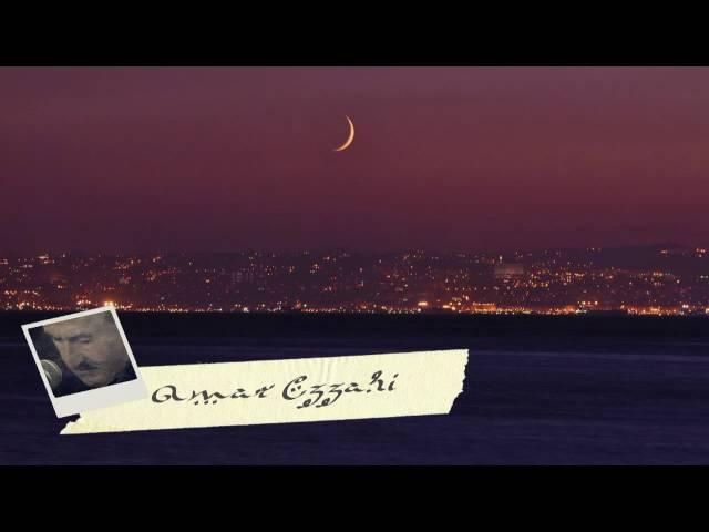 Amar Ezzahi - Aalach Ya El Djafi * عمر الزاهي - علاش يا الجافي