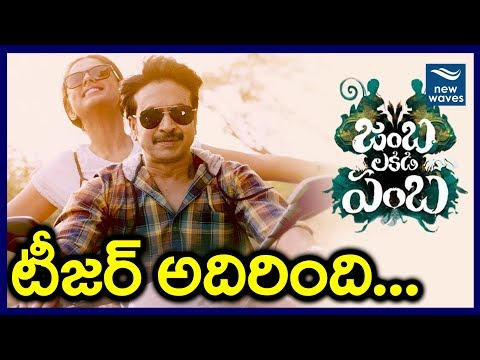 Jamba Lakidi Pamba Movie Teaser | Srinivas Reddy | Siddhi Idnani | New Waves