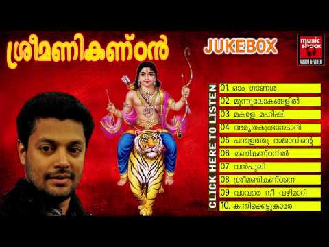 Ayyappa Devotional Songs Malayalam 2014 | Sreemanikandan | Ayyappa Songs Non Stop Jukebox video