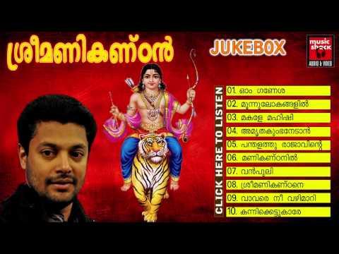 Ayyappa Devotional Songs Malayalam 2014   Sreemanikandan   Ayyappa Songs Non Stop Jukebox