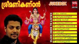 Ayyappa Devotional Songs Malayalam 2014 | Sreemanikandan | Ayyappa Songs Non Stop Jukebox