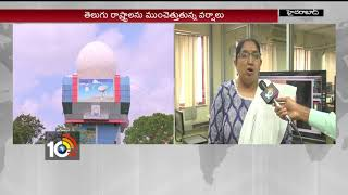 Heavy Rainfall Chance in Telugu States due to Low Pressure in Bay Of Bengal | Hyderabad IMD
