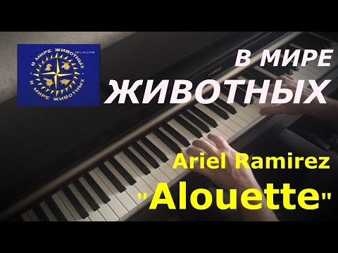 Ариэль Рамирес - Жаворонок