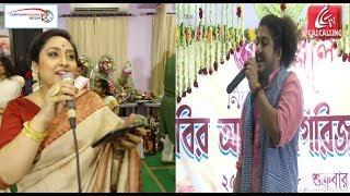 39 রবির আলোয় গিরিজা বরণ 39 অনুষ্ঠানে চাঁদের হাঁট Srabani Sen Piu Mukherjee Rishi Chakraborty