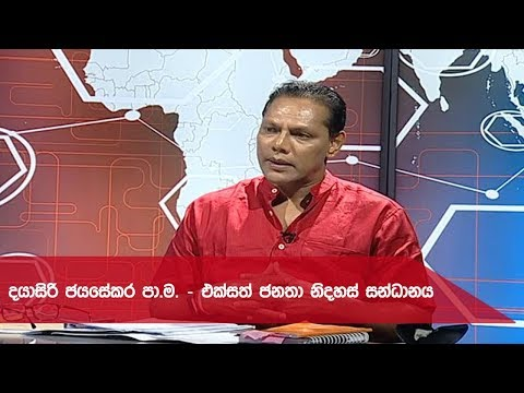 360 with Dayasiri Jayasekara ( 03-12-2018 )