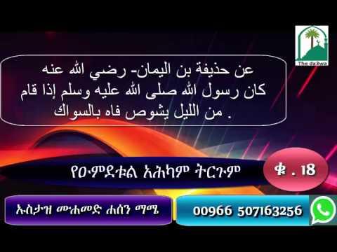 umdetul ahkam amharic የዑምደቱል አሕካም ትርጉም ቁ . 18 شرح عمدة الاحكام باللغة الامهرية