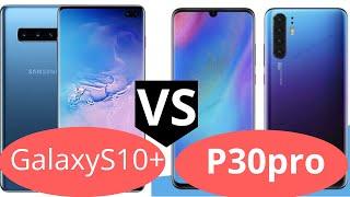 ទិញមួយណាល្អជាងរវាងGalaxy S10plus vs Huawei P30 pro?