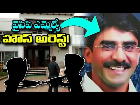 Kavali MLA Pratap Reddy House Arrested By Nellore Police | Nellore Politics | Mana Aksharam