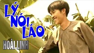 Lý Nói Láo - Hoài Linh - Vân Sơn 12 Nụ Cười & Âm Nhạc