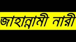 Islamic Bangla Waz New Jahannami Nari By Sheikh Motiur Rahman Madani
