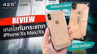 iPhone Xs Max/Xs เคสใสกันกระแทก แบบไหนดี? | 425degree