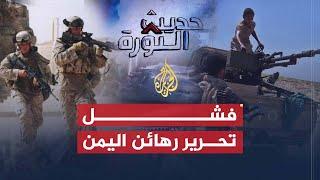 حديث الثورة- مقتل الرهينة الأميركي باليمن